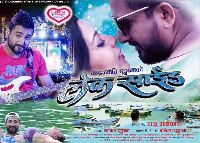 Nepali Movie - Lakeside